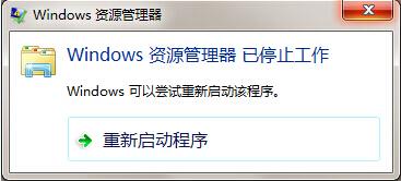 电脑提示系统资源管理器停止工作问题【原创】