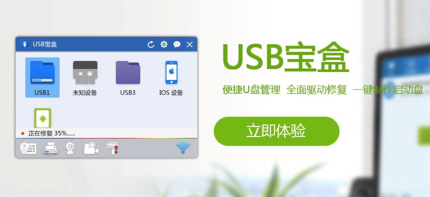 解析usb启动盘制作工具——usb宝盒